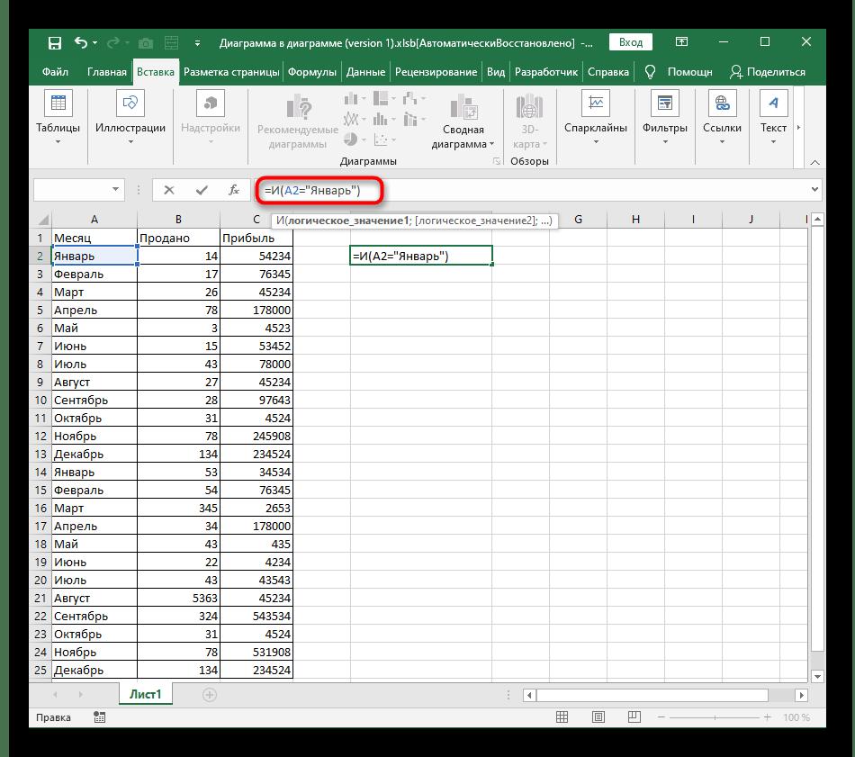 Объявление функции И для записи условной формулы с текстом в Excel