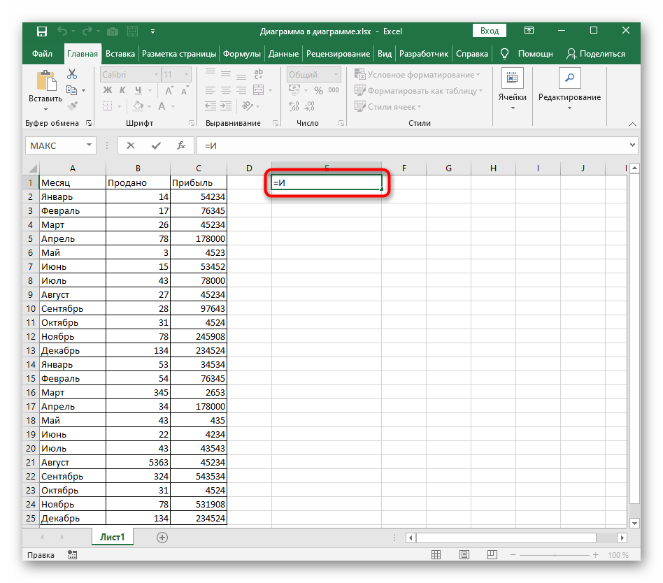 Объявление функции И для записи условной формулы в Excel