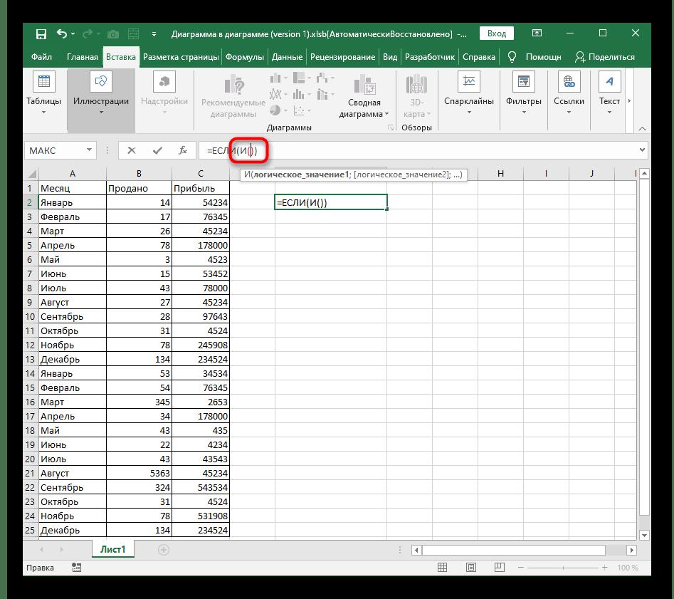 Объявление функции И внутри ЕСЛИ для создания условной формулы в Excel