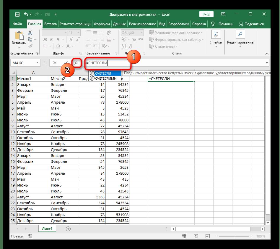 Объявление функции СЧЁТЕСЛИ в Excel для разбора ее синтаксиса