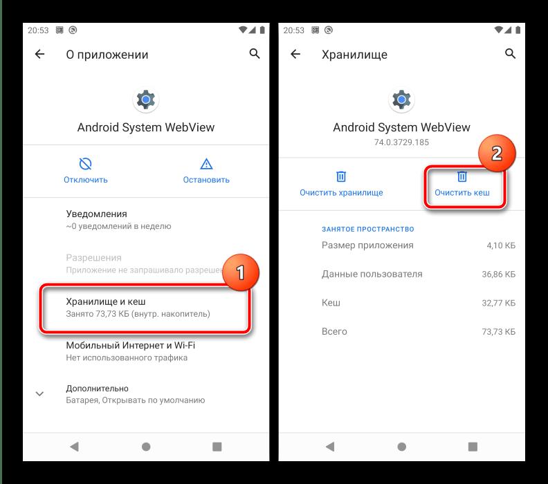 Обновление приложения для устранения проблем с включением Android System WebView