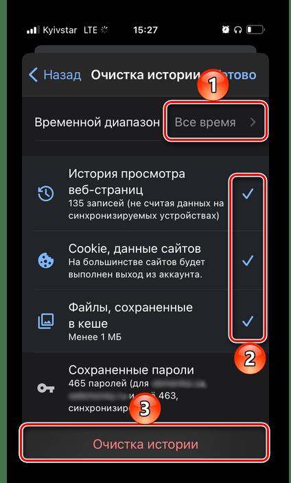 Очистка данных в настройках браузера Google Chrome на телефоне iPhone и Android