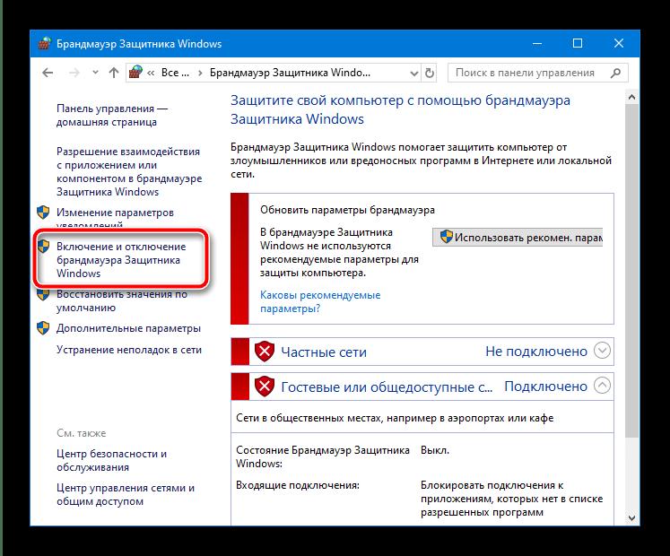 Опции отключения брандмауэра для устранения ошибки «Удалённое устройство или ресурс не принимает подключение» в Windows 10