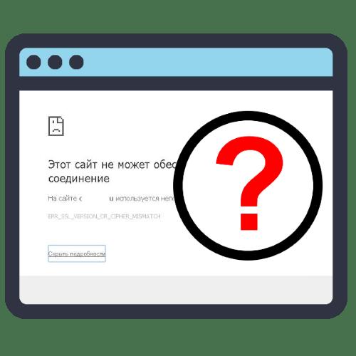 ошибка «этот сайт не может обеспечить безопасное соединение» в браузере