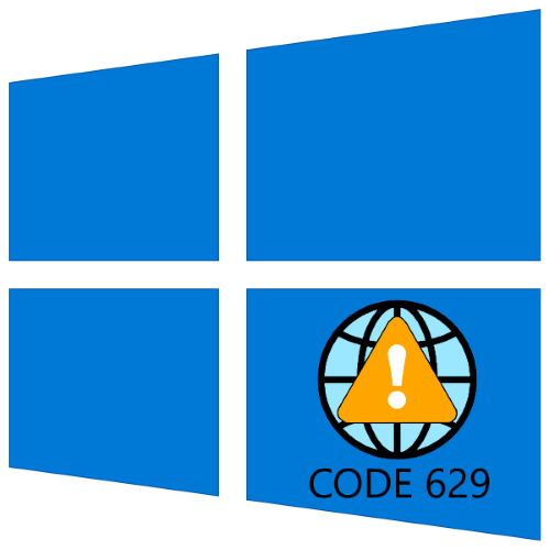 ошибка 629 при подключении к интернету в windows 10