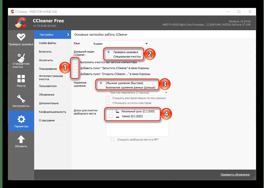 Основные настройки программы CCleaner для Windows