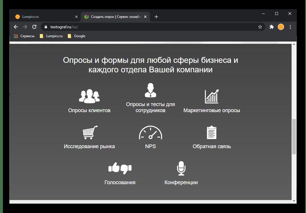 Основные возможности онлайн-сервиса для создания опросов Testograf