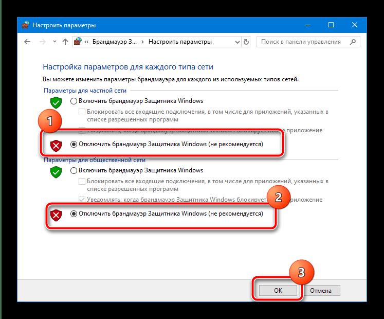 Отключение брандмауэра для устранения ошибки «Удалённое устройство или ресурс не принимает подключение» в Windows 10