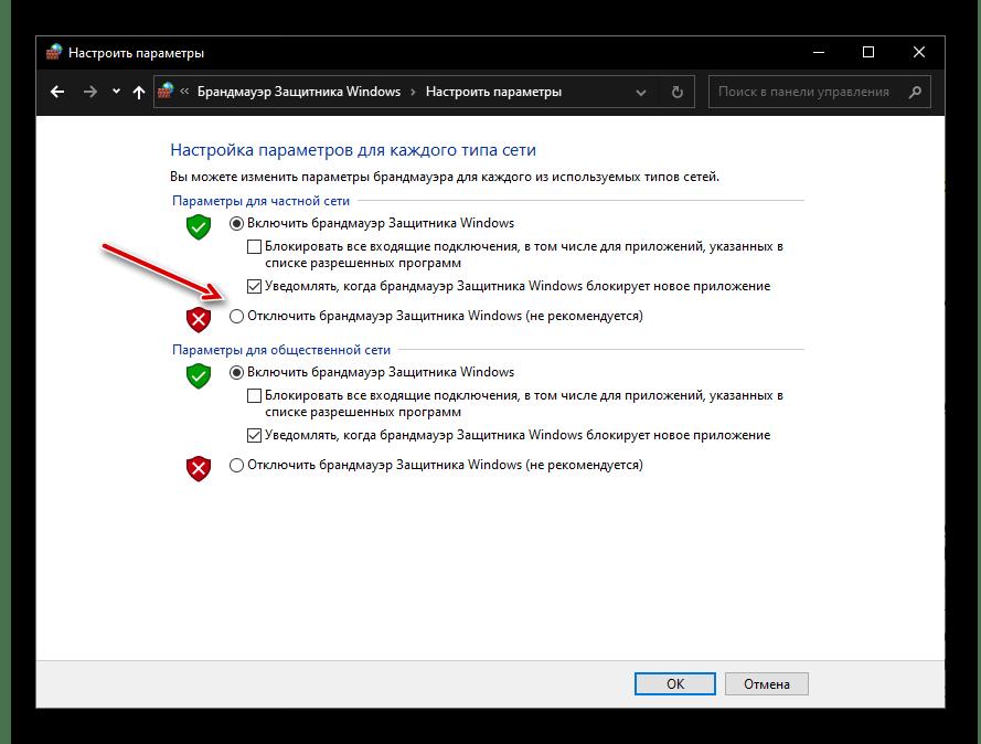 Отключение защитника брандмауэра на компьютере с Windows