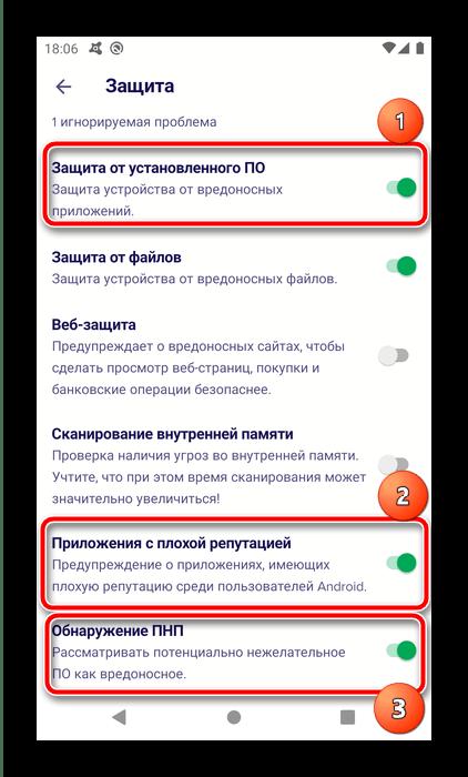 Отключение защиты антивируса для устранения ошибки с синтаксическим анализом пакета на Android