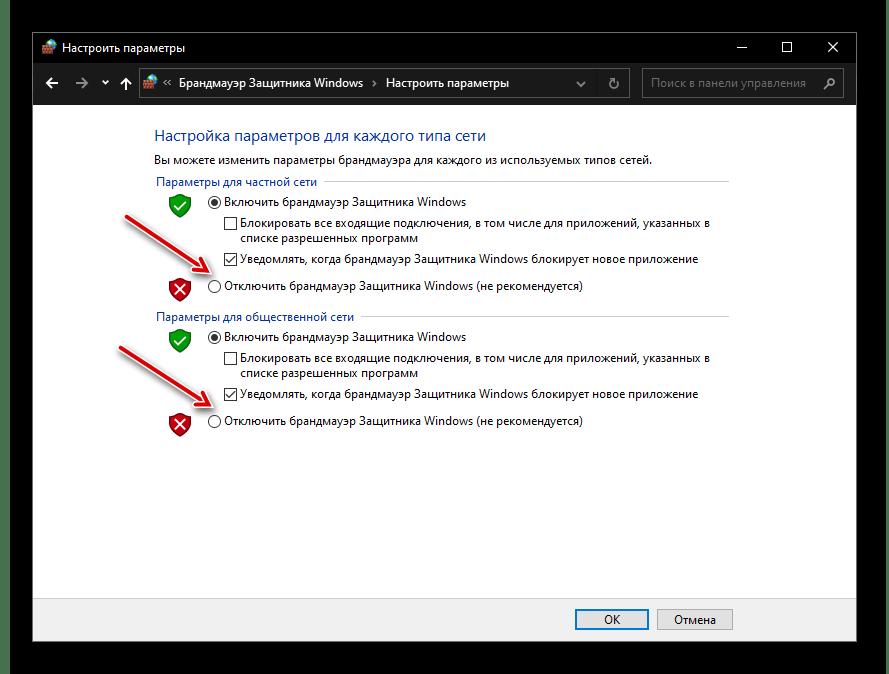 Отключить работу брандмауэра защитника Windows