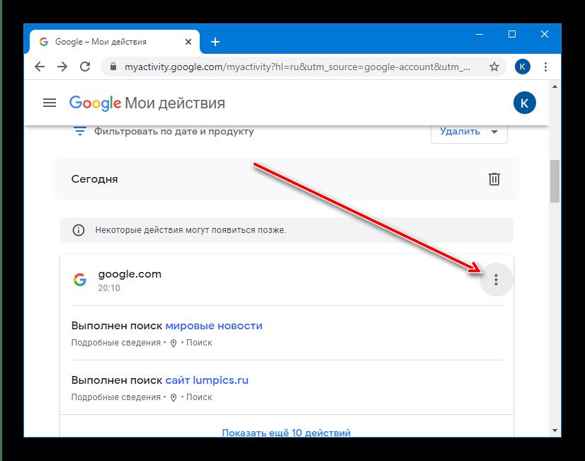 Открыть меню действия в аккаунте Google для удаления истории поисковых запросов из браузера