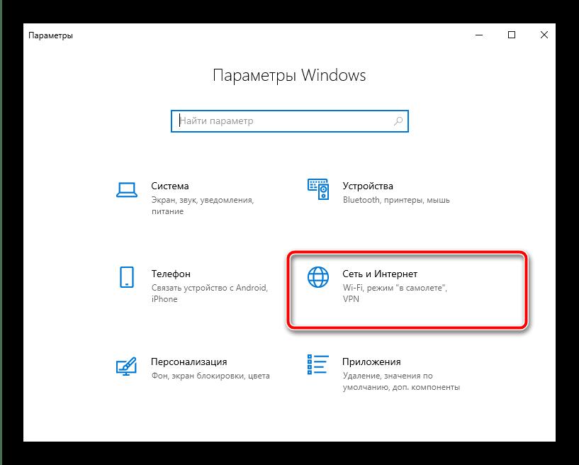 Открыть параметры сетей и интернета для устранения ошибки «dns probe finished no internet» в windows 10