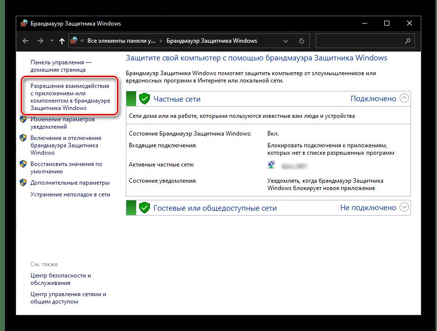 Открыть раздел Разрешение взаимодействия с приложением или компонентом в брандмауэре на ПК с Windows