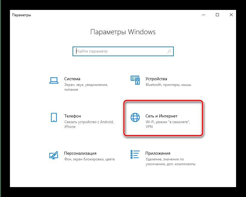 Открыть сеть и интернет для устранения ошибки «Удалённое устройство или ресурс не принимает подключение» в Windows 10