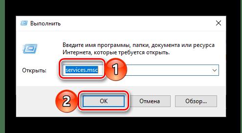 Открыть системные Службы через окно Выполнить на компьютере с Windows