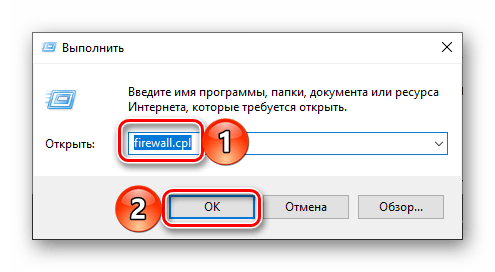 Открыть системный брандмауэр через окно Выполнить на компьютере с Windows