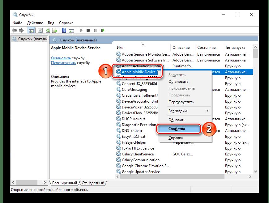 Открыть свойства службы Apple на компьютере с Windows