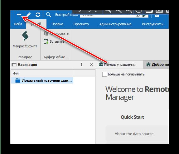 Открыть утилиту добавления сессии Remote Desktop Manager для устранения ошибки «Удалённому рабочему столу не удалось найти компьютер»