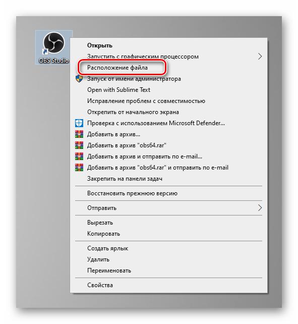 Открытие директории с расположенным исполняемым файлом OBS через контекстное меню