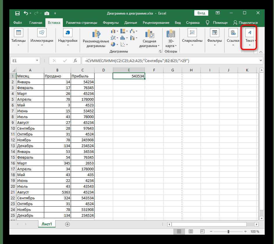 Открытие инструмента для работы с текстом, чтобы добавить колонтитул при вставке изображения под текст в Excel