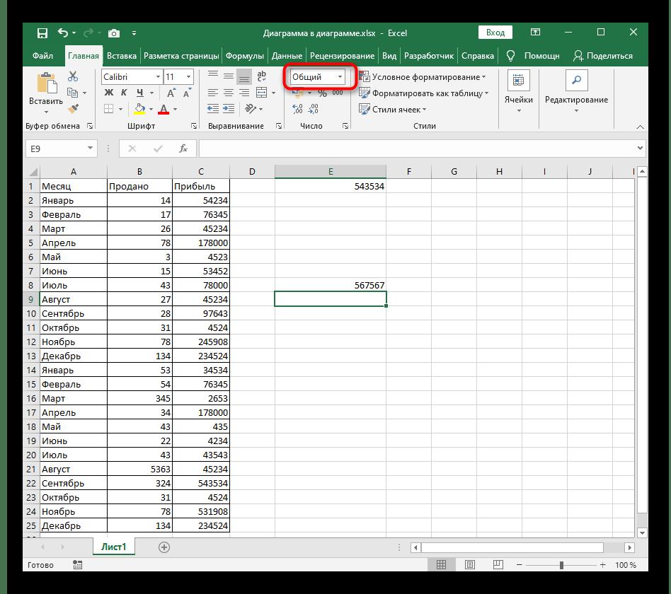 Открытие меню для быстрого изменения формата ячейки при вставке плюса без формулы в Excel