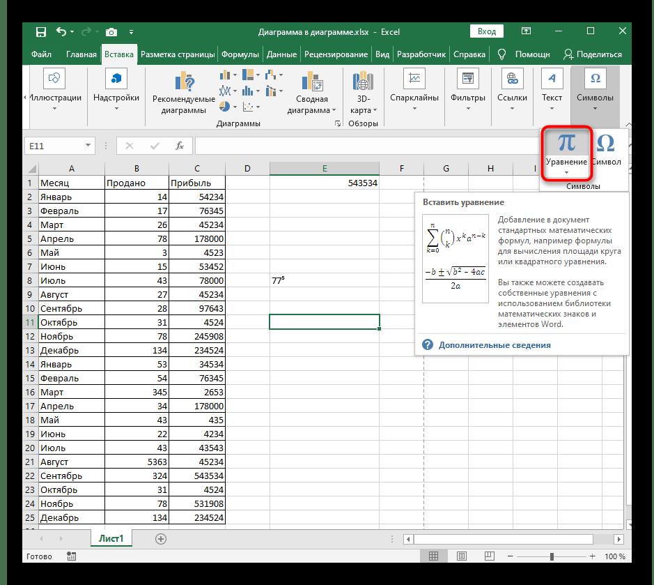 Открытие меню для добавления математического уравнения при добавлении числа степени сверху в Excel