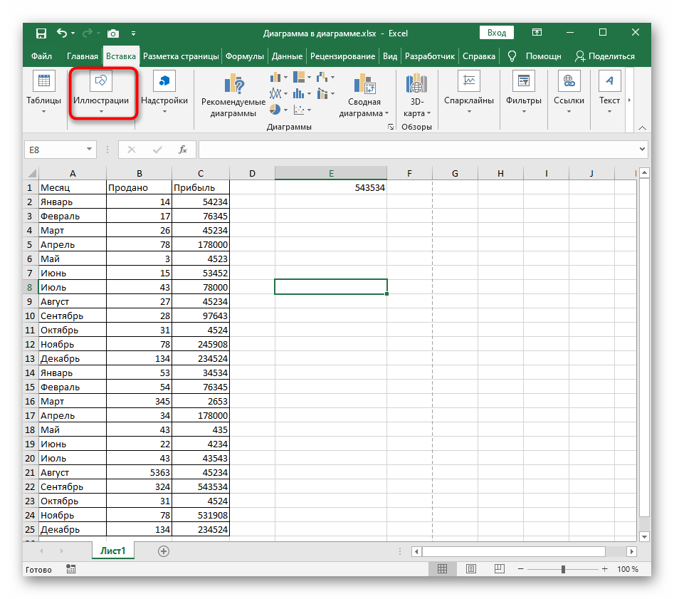 Открытие меню для вставки при создании произвольной рамки в Excel