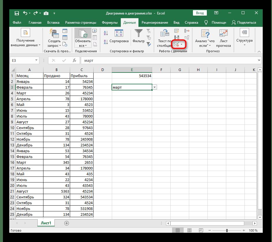 Открытие меню Проверка данных для удаления выпадающего списка в Excel
