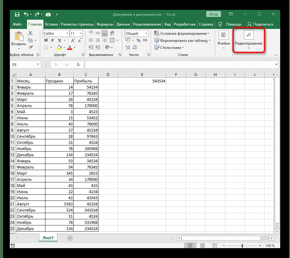 Открытие меню с инструментами для быстрой сортировки по алфавиту в Excel