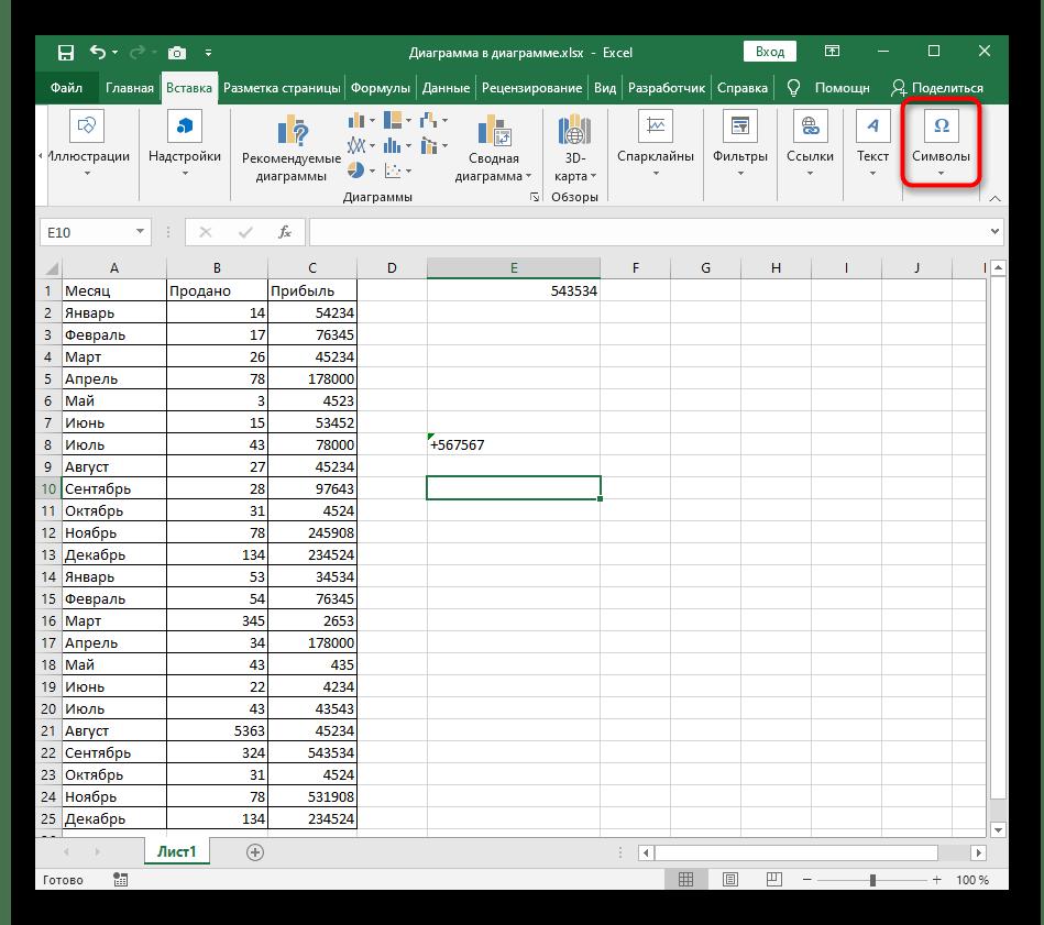 Открытие меню Символ для вставки специального знака плюса в Excel
