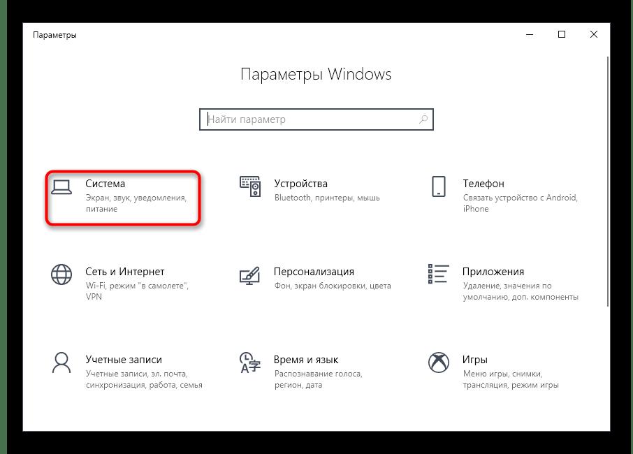 Открытие меню Система для просмотра параметров видеокарты в Windows 10