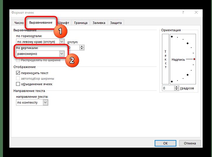 Открытие меню Выравнивание для уменьшения межстрочного интервала в Excel
