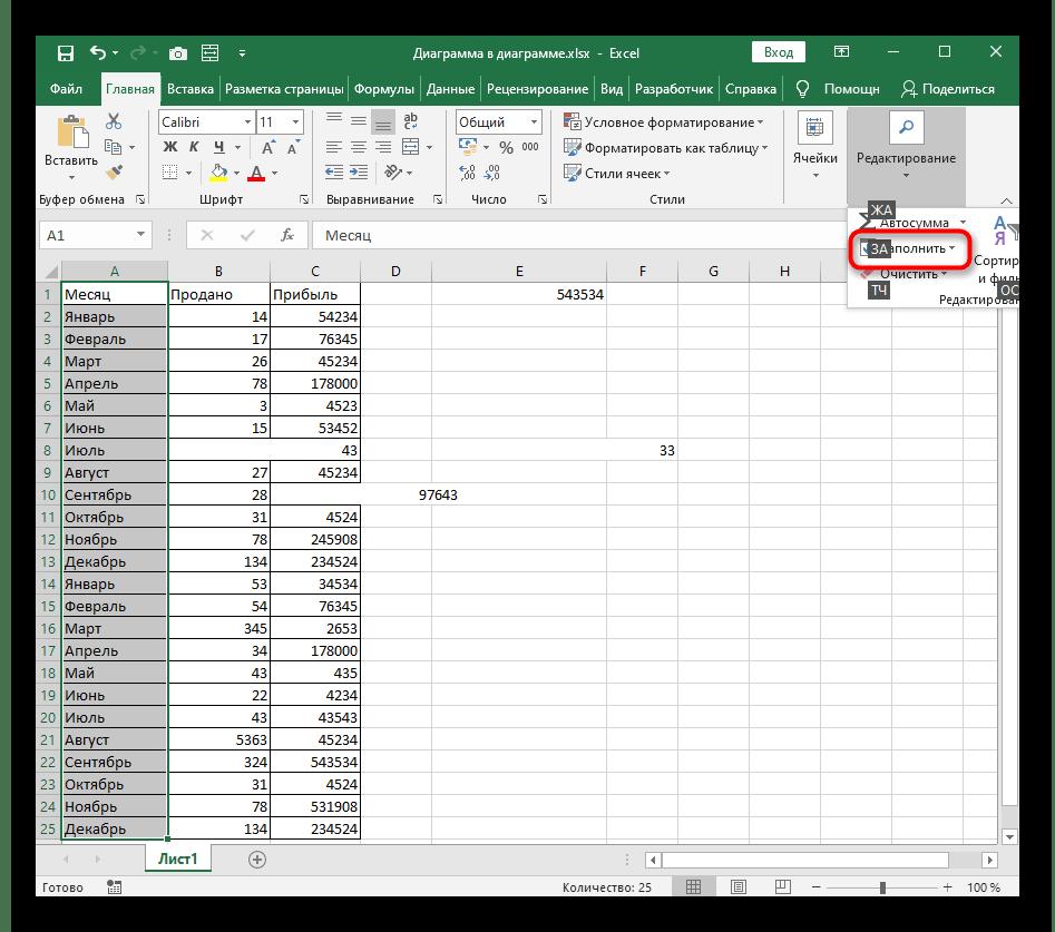 Открытие меню заполнения и выравнивания ячеек в Excel при их объединении