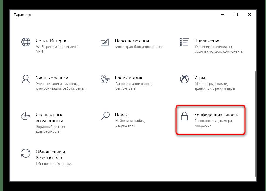 Открытие настроек конфиденциальности для отключения всей рекламы в нижней части рабочего стола