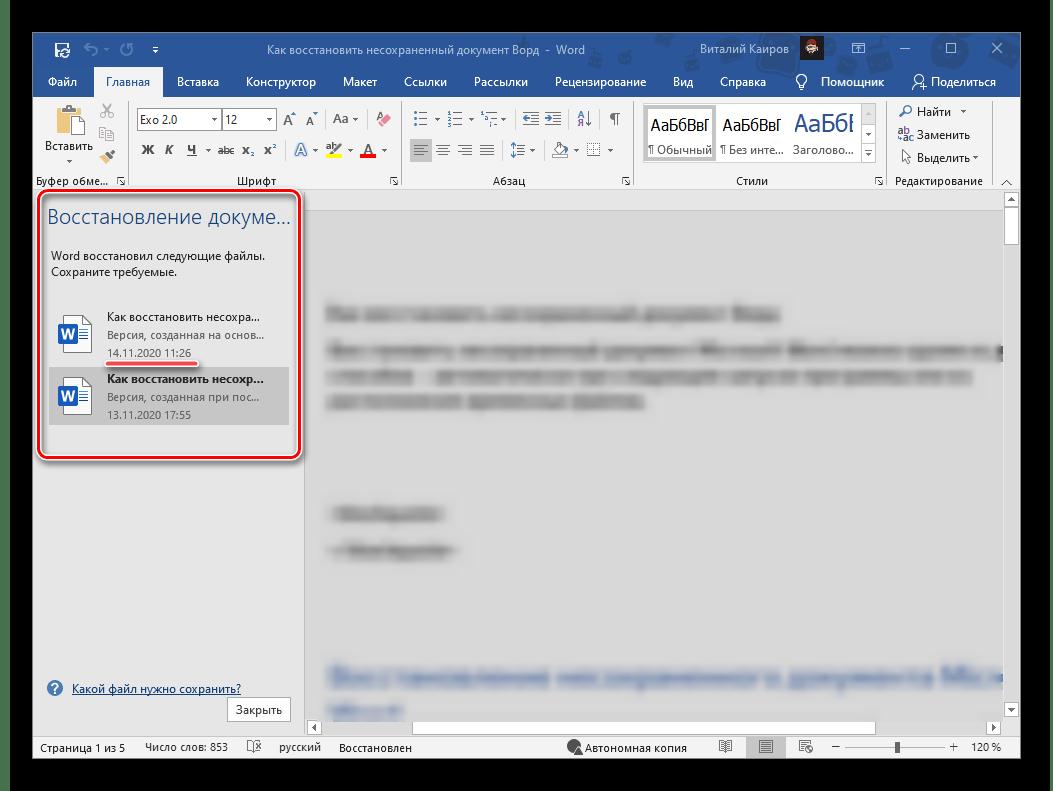 Открытие несохраненного документа в текстовом редакторе Microsoft Word