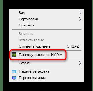 Открытие панели управления видеокарты для просмотра ее параметров в Windows 10