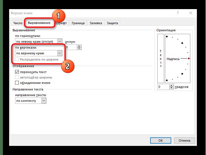 Открытие параметра увеличения межстрочного интервала в ячейке Excel