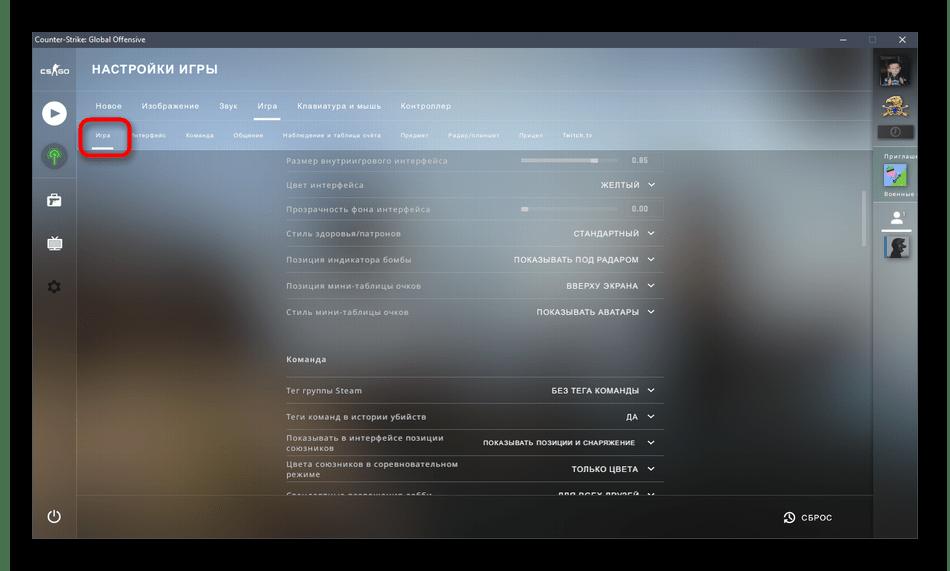 Открытие раздела настроек для включения консоли разработчика в Counter-Strike Global Offensive