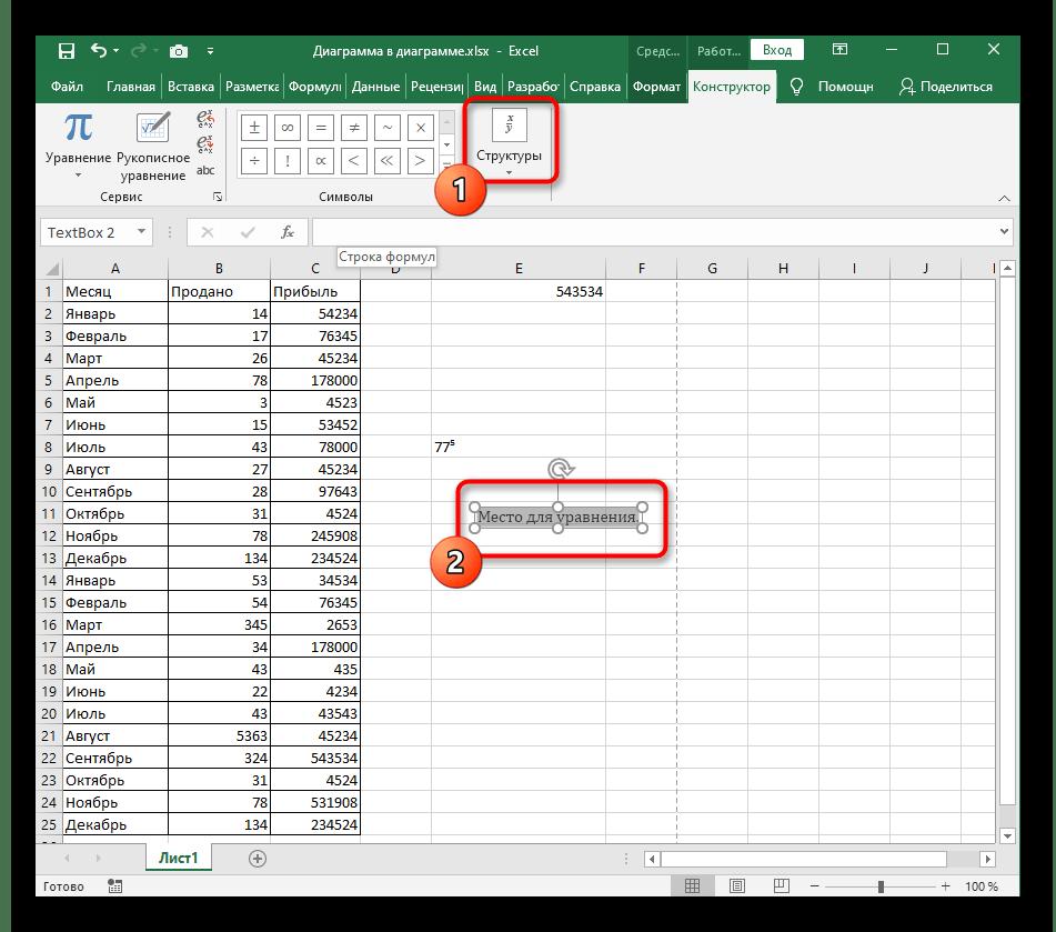 Открытие шаблонов математических уравнений для добавления степени числа сверху в Excel