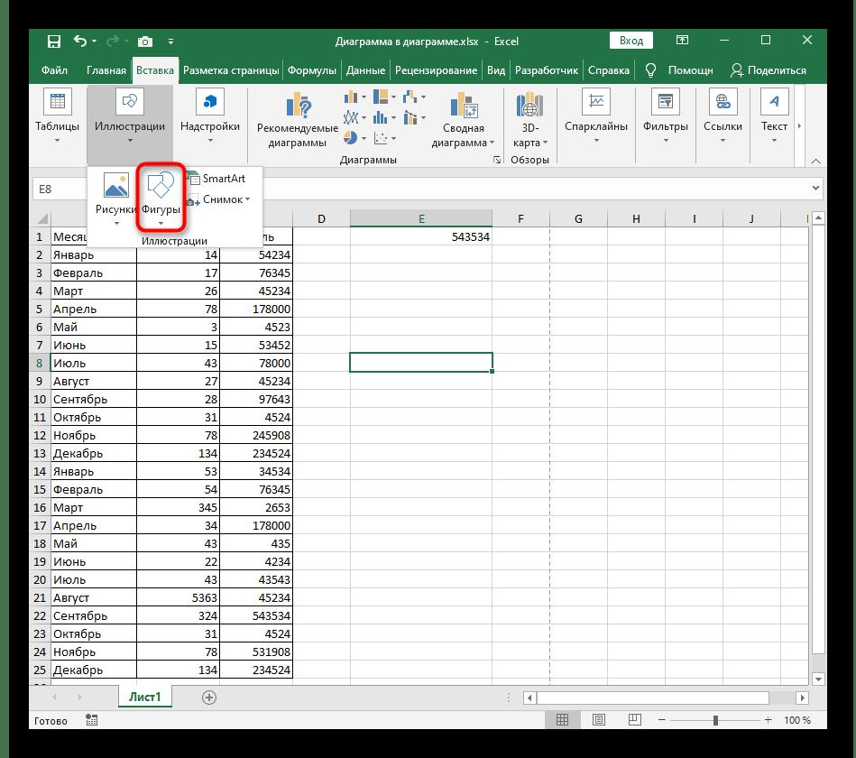 Открытие списка геометрических фигур для создания произвольной рамки в Excel