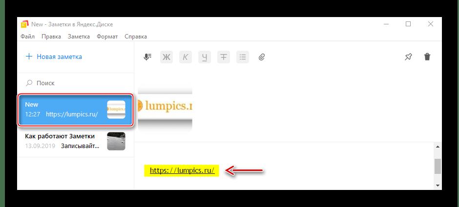Открытие заметок в приложении Яндекс Диск для ПК