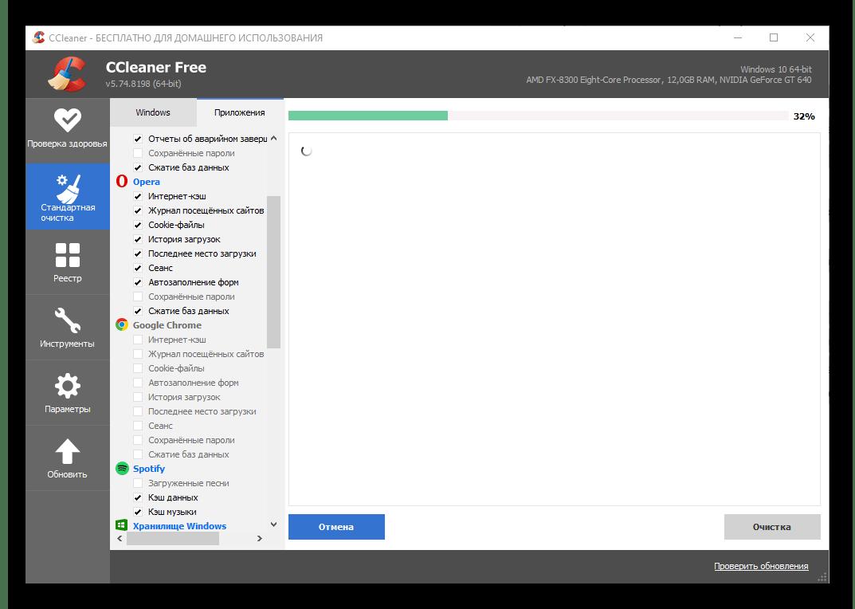 Ожидание завершения анализа в средстве стандартной очистки в программе CCleaner для Windows
