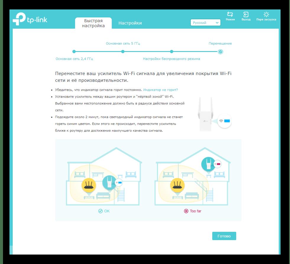 Ознакомление с инструкциями по использованию усилителя TP-link Extender после быстрой настройки через веб-интерфейс