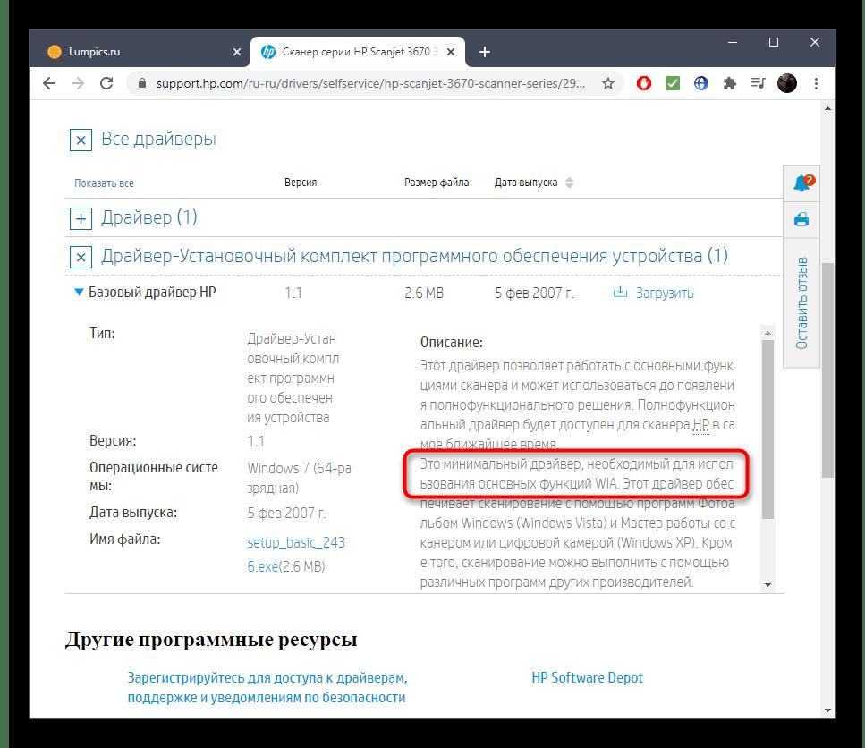 Ознакомление с описанием драйвера WIA сканеров HP на официальном сайте для дальнейшего скачивания