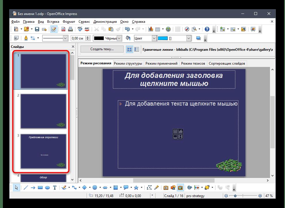 Ознакомление со слайдами после вставки презентации в презентацию через программу OpenOffice Impress
