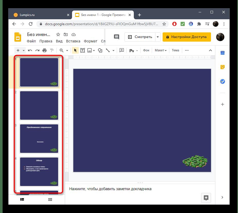 Ознакомление со слайдами презентации в онлайн-сервисе Google Презентации