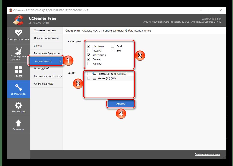 Параметры анализа дисков в программе CCleaner для Windows