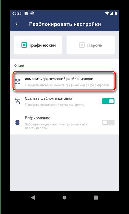 Параметры изменения графического ключа на Android в стороннем приложении