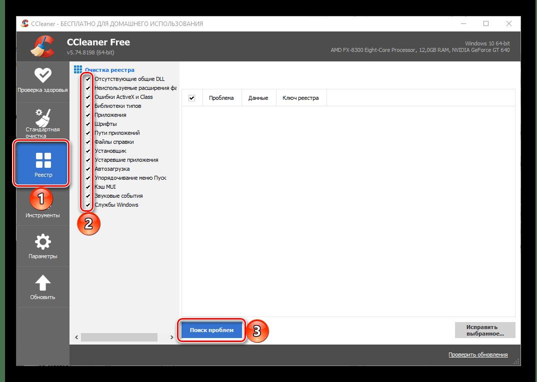 Параметры очистки системного реестра в программе CCleaner для Windows